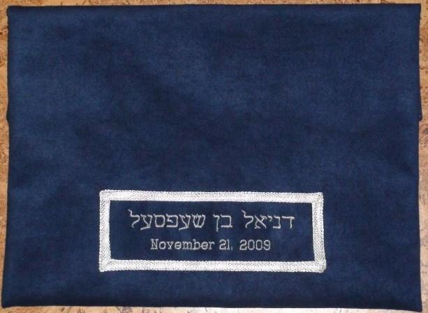 Suede Tallit Bag with Personalization
