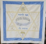 Star with Ring Huppah