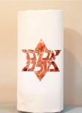 Avinu Malkeinu Star - High Holiday Torah Cover