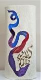 L'Shana Tova Shofar Blast High Holiday Torah Cover